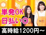 株式会社クリーンプラザ【新宿】のアルバイト情報