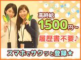 スタッフサービス(※リクルートグループ)/葛飾区・東京【金町】のアルバイト情報