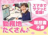 スタッフサービス(※リクルートグループ)/足立区・東京【北千住】 のアルバイト情報