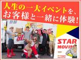 株式会社スタームービング スター引越センター埼玉支店のアルバイト情報