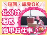 株式会社パワーステーション 大井町営業所/018030000のアルバイト情報