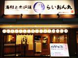 らいおん丸 近江八幡駅前店のアルバイト情報