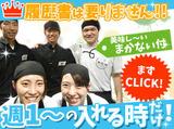 清香園 飯倉店のアルバイト情報