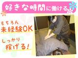 ほぐし屋いこい 与野八王子店のアルバイト情報