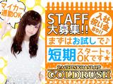 ゴールドラッシュ南郷通店のアルバイト情報