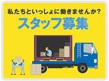 鹿児島通運株式会社のアルバイト情報