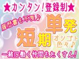 カラレス株式会社 大阪営業所/clkgのアルバイト情報