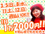 【小山エリア】株式会社クスコ・クリエイションのアルバイト情報