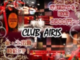 CLUB AIRISのアルバイト情報