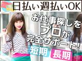 株式会社アスペイワーク札幌支店 大通オフィスのアルバイト情報