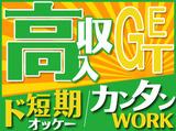 株式会社リージェンシー なんば支店/GWMB013のアルバイト情報