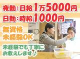 身障グループホーム「ふれんず」 ※社会福祉法人横浜共生会のアルバイト情報