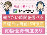 株式会社ヤマザワ 泉ヶ丘店のアルバイト情報