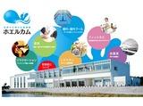 石崎の杜 歓鯨館(かんげいかん)のアルバイト情報