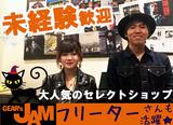 GEAR's JAM(ギアーズジャム) 長崎ココウォーク店のアルバイト情報