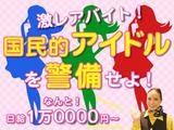 【八王子エリア】 株式会社ライジングサンセキュリティーサービスのアルバイト情報