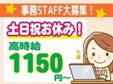 マンパワーグループ株式会社 松山支店のアルバイト情報