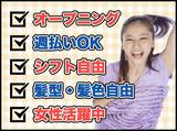 株式会社ゼットフラッグ  ※錦糸町エリアのアルバイト情報