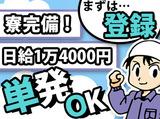 株式会社リンクスタッフ ※藤沢駅周辺 のアルバイト情報