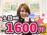 Daimaru 星崎店 (株式会社 大丸)のアルバイト情報