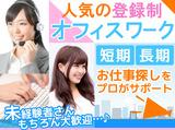 株式会社アスペイワーク 札幌支店 (勤務地:札幌駅周辺)のアルバイト情報