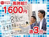 株式会社ライフノート/東京オフィスのアルバイト情報