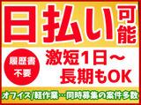 株式会社リージェンシー札幌/SPMB005のアルバイト情報
