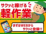 株式会社リージェンシー札幌/SPMB016のアルバイト情報