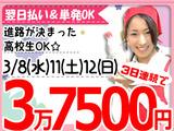 【新宿エリア】株式会社マーケティング・コア 恵比寿事務所のアルバイト情報