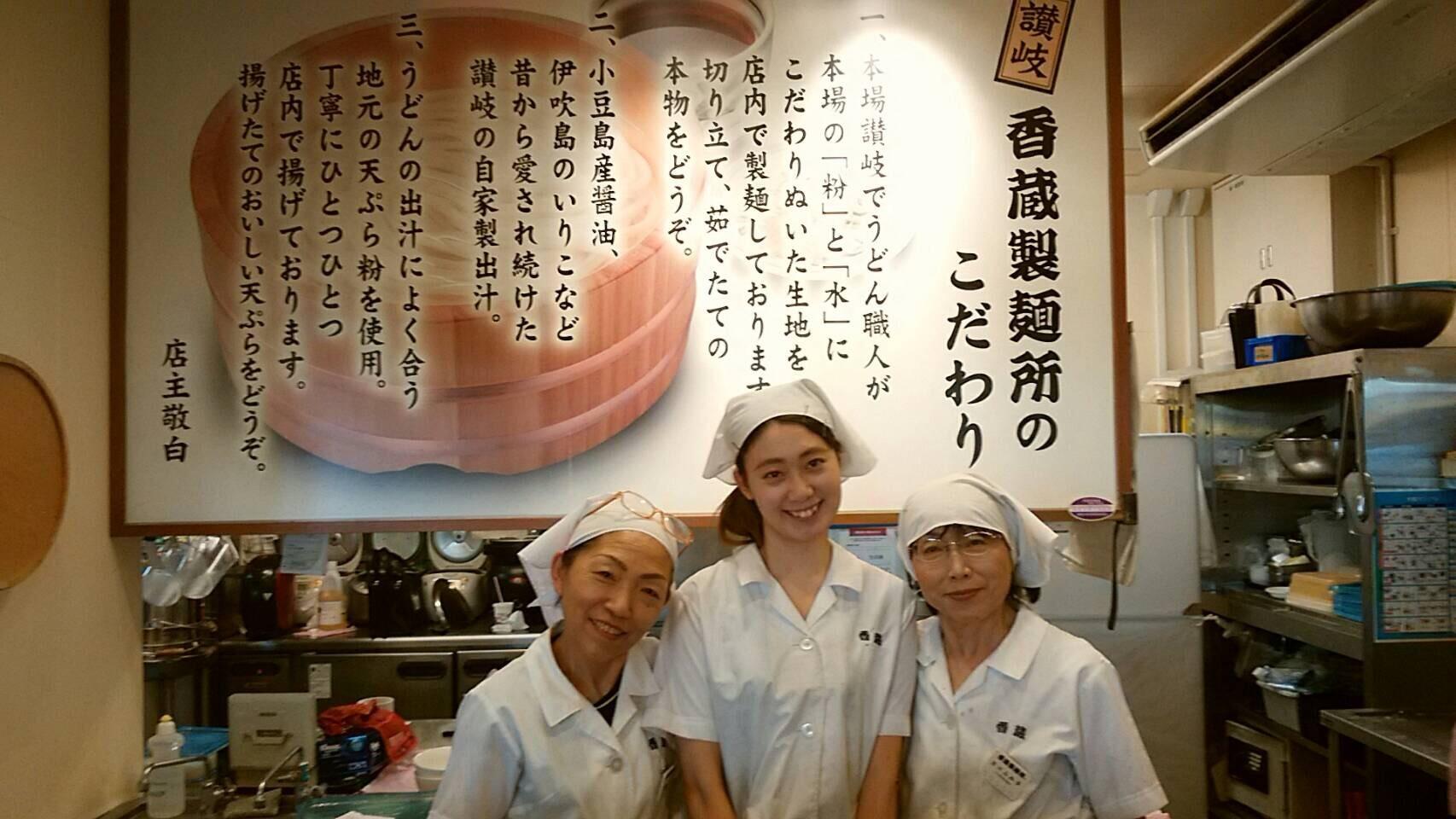 釜揚げうどん 香蔵製麺所 ハーヴェストウォーク店 のアルバイト情報