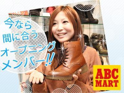 ABC-MART(エービーシー・マート) セレオ甲府店(仮称) のアルバイト情報