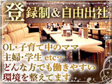 美熟女キャバ★キャッツのアルバイト情報
