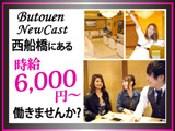 ◆ New Club BUTOUEN 〜クラブ 舞踊艶(ブトウエン)〜のアルバイト情報