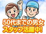 SANKO 株式会社 三幸のアルバイト情報