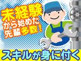 株式会社 伊藤住設 川越支店のアルバイト情報