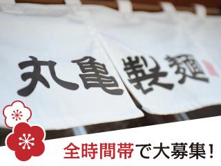 丸亀製麺 筑西店 [店舗 No.110839]のアルバイト情報