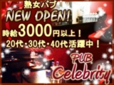PUB Celebrityのアルバイト情報