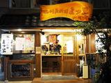 活・川魚料理 まつ里 備後町4丁目店のアルバイト情報