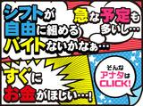 【立川エリア】株式会社リージェンシー 立川支店/GEMB100061のアルバイト情報
