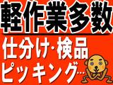 株式会社ヴィ企画 【大阪キタエリア】のアルバイト情報