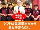 ケンタッキーフライドチキン 徳島沖浜店のアルバイト情報