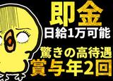 株式会社M・K・G 盛岡エリア募集のアルバイト情報
