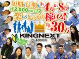 株式会社キングネクスト・プランニングのアルバイト情報