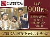 とんかつ新宿さぼてん博多キャナルシティ店のアルバイト情報