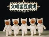 株式会社文明堂東京 名古屋工場のアルバイト情報