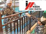 株式会社イケダ塗装工業のアルバイト情報