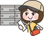 読売センター山形中央のアルバイト情報