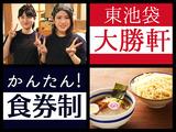 大勝軒 京都拉麺小路店のアルバイト情報