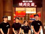 焼肉 炎蔵 イオンモール名古屋茶屋店のアルバイト情報
