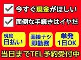 葵企業株式会社のアルバイト情報